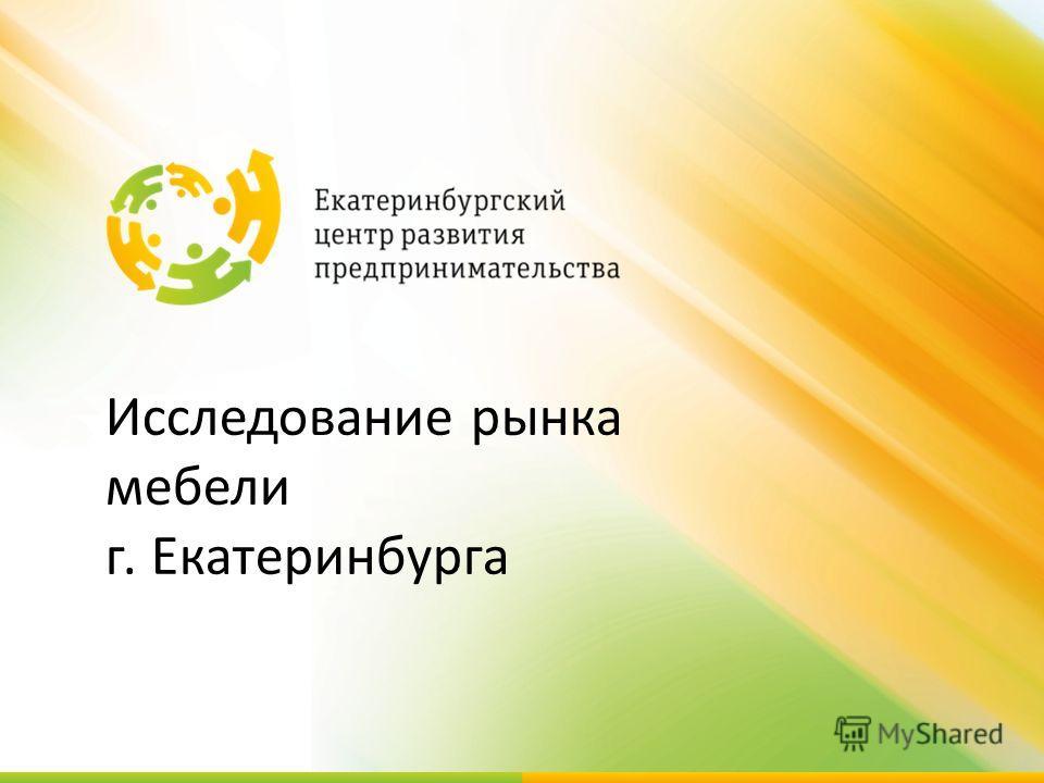 Исследование рынка мебели г. Екатеринбурга