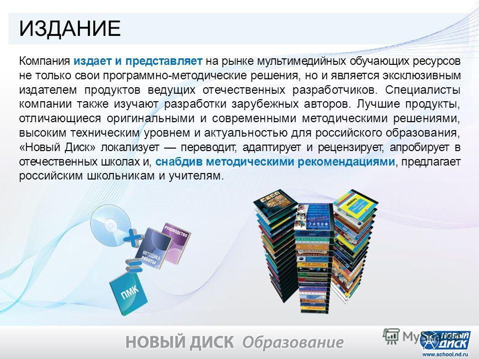 ИЗДАНИЕ Компания издает и представляет на рынке мультимедийных обучающих ресурсов не только свои программно-методические решения, но и является эксклюзивным издателем продуктов ведущих отечественных разработчиков. Специалисты компании также изучают р