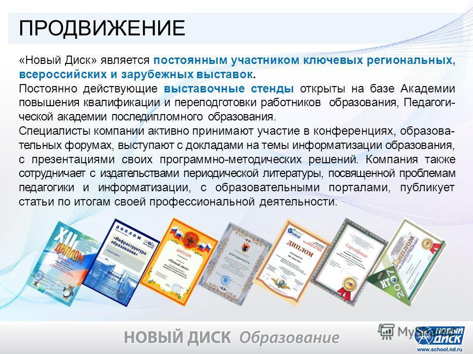 ПРОДВИЖЕНИЕ «Новый Диск» является постоянным участником ключевых региональных, всероссийских и зарубежных выставок. Постоянно действующие выставочные стенды открыты на базе Академии повышения квалификации и переподготовки работников образования, Педа