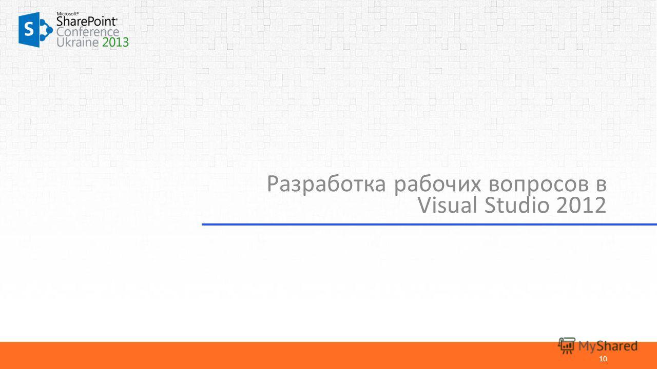 Разработка рабочих вопросов в Visual Studio 2012 10