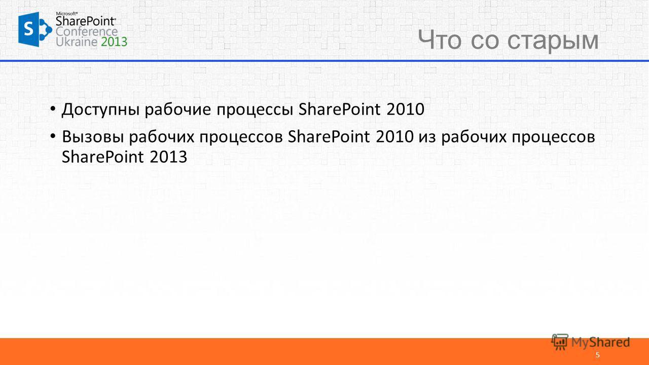 Что со старым Доступны рабочие процессы SharePoint 2010 Вызовы рабочих процессов SharePoint 2010 из рабочих процессов SharePoint 2013 5