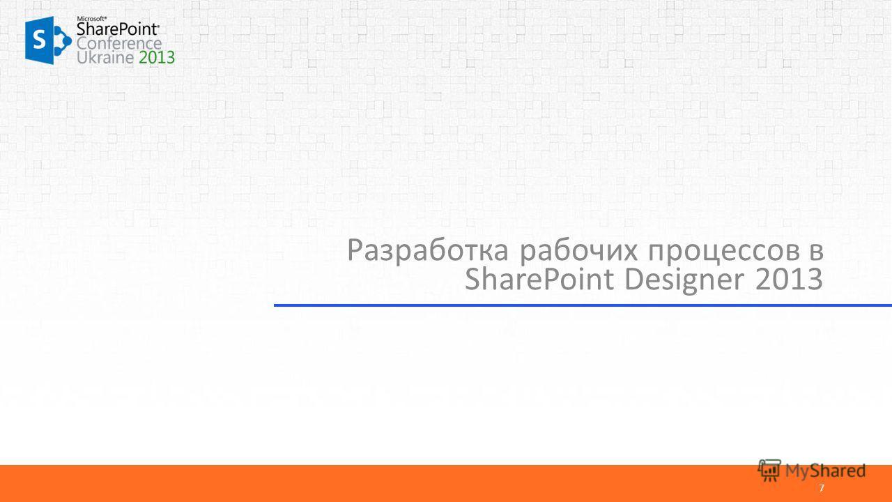 Разработка рабочих процессов в SharePoint Designer 2013 7