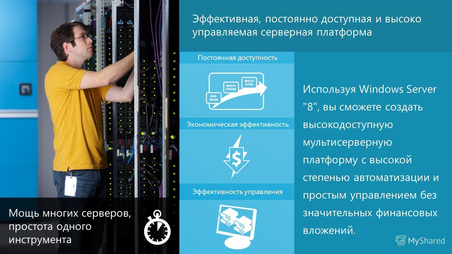 10 Используя Windows Server