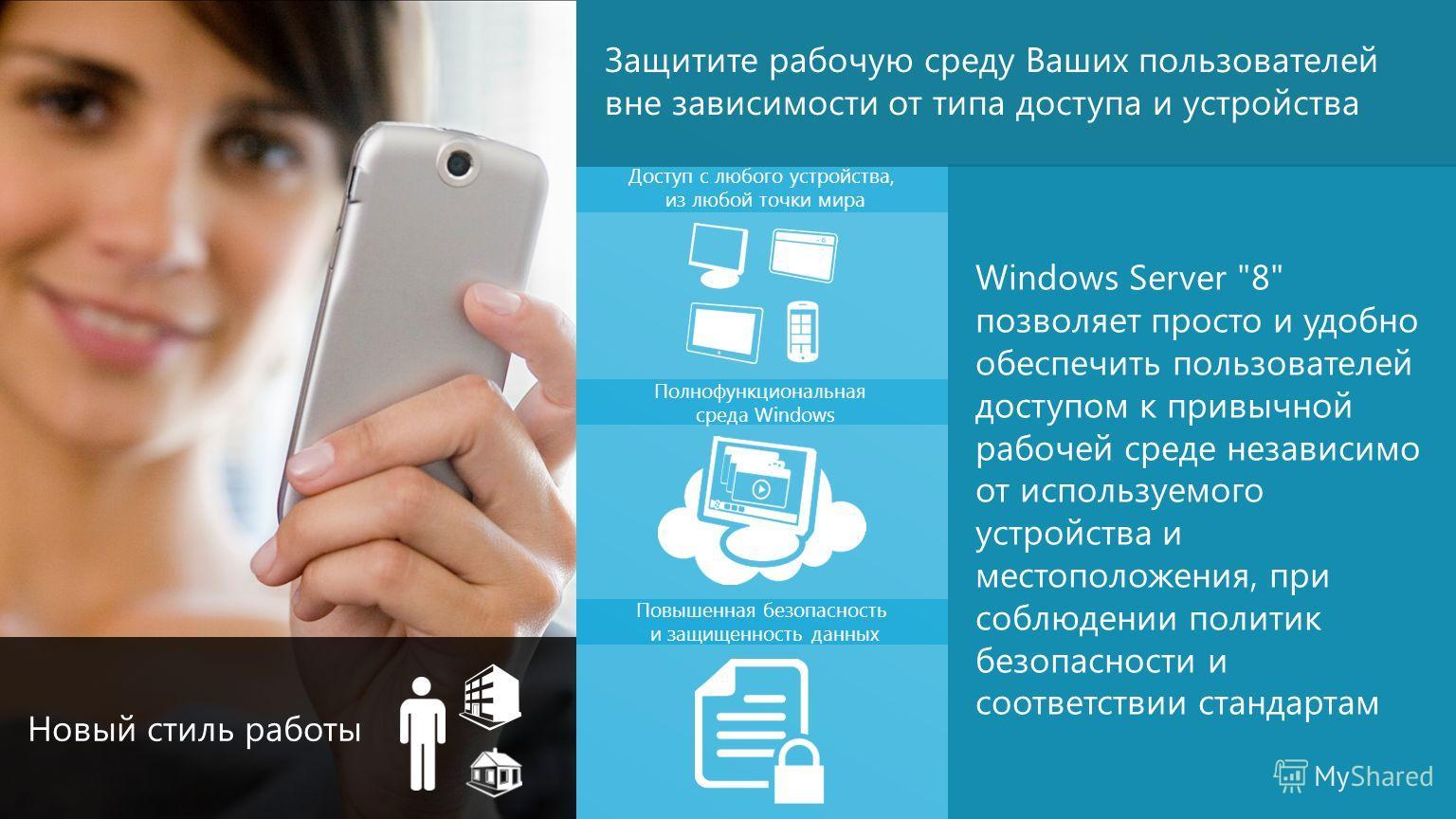 20 Windows Server