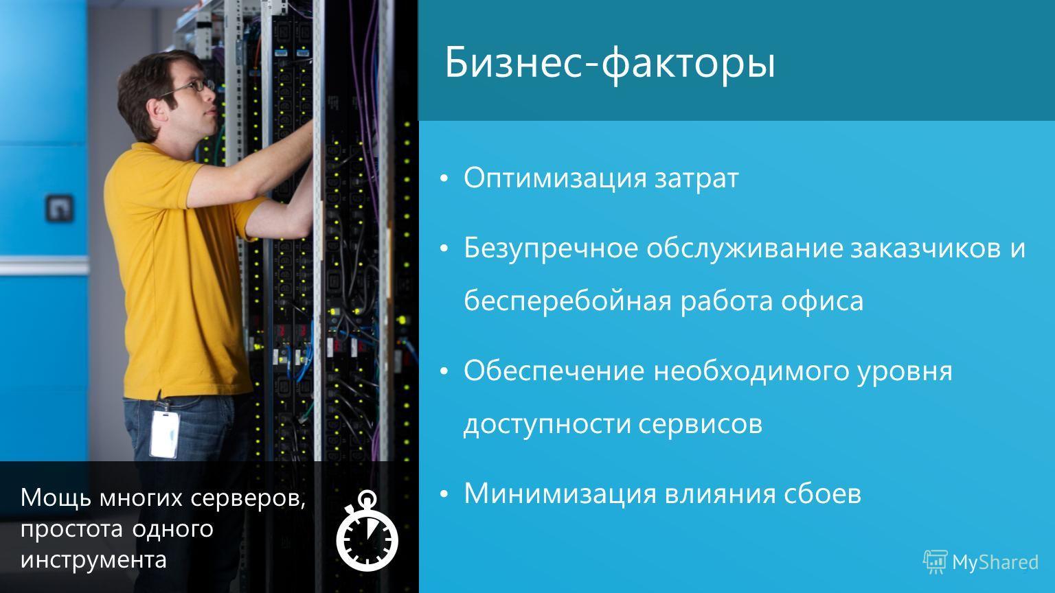 Мощь многих серверов, простота одного инструмента Бизнес-факторы Оптимизация затрат Безупречное обслуживание заказчиков и бесперебойная работа офиса Обеспечение необходимого уровня доступности сервисов Минимизация влияния сбоев 9