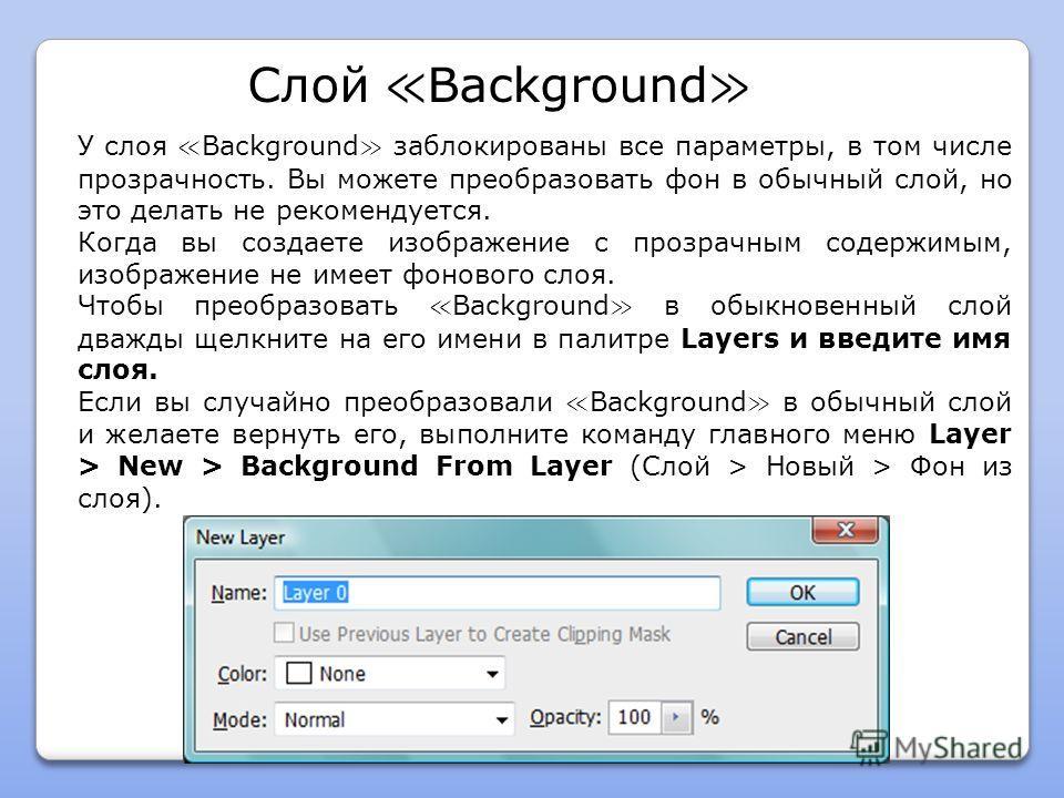 У слоя Background заблокированы все параметры, в том числе прозрачность. Вы можете преобразовать фон в обычный слой, но это делать не рекомендуется. Когда вы создаете изображение с прозрачным содержимым, изображение не имеет фонового слоя. Чтобы прео
