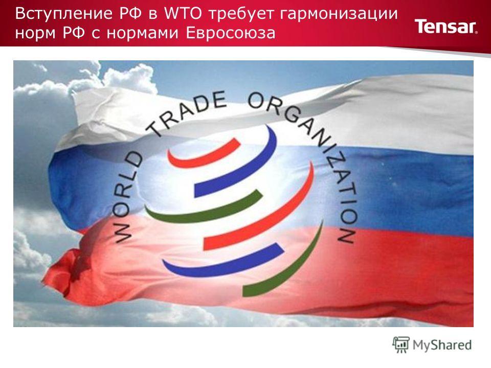 Вступление РФ в WTO требует гармонизации норм РФ с нормами Евросоюза