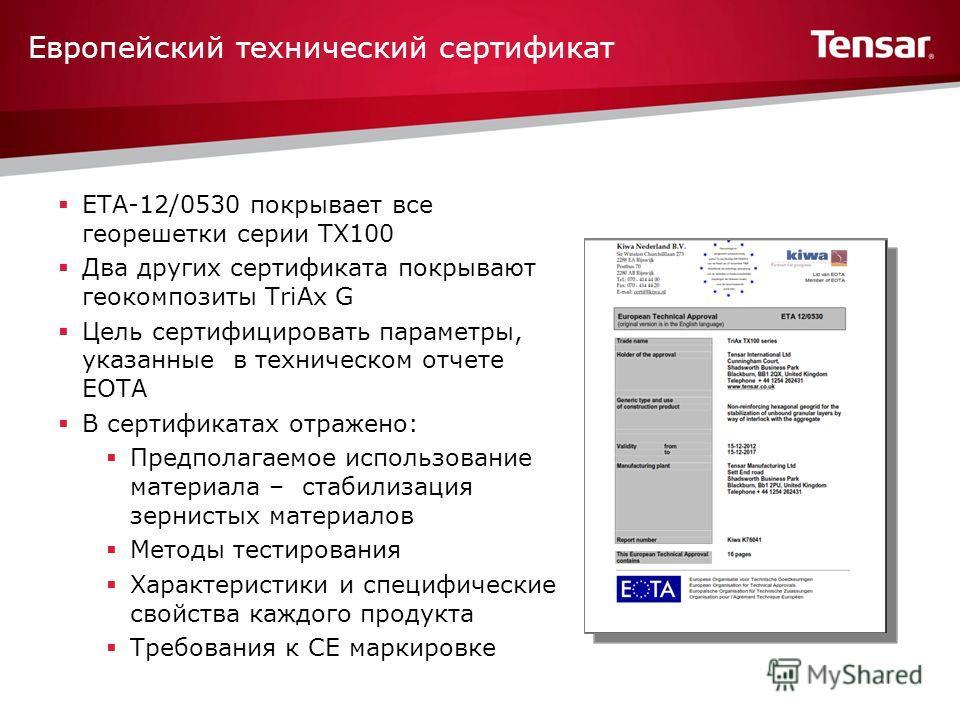 ETA-12/0530 покрывает все георешетки серии TX100 Два других сертификата покрывают геокомпозиты TriAx G Цель сертифицировать параметры, указанные в техническом отчете EOTA В сертификатах отражено: Предполагаемое использование материала – стабилизация