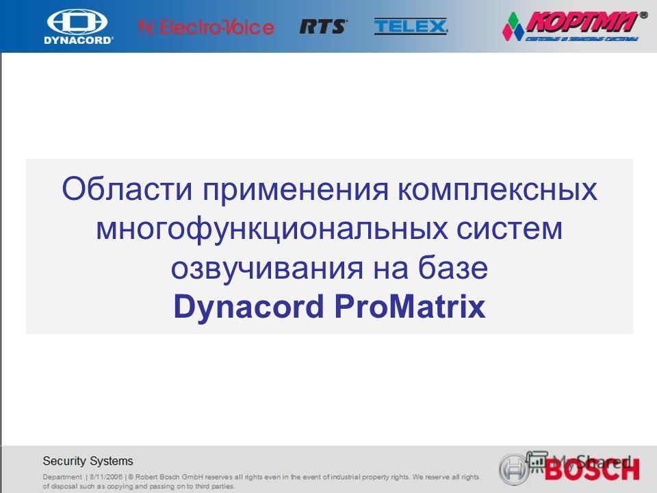 Области применения комплексных многофункциональных систем озвучивания на базе Dynacord ProMatrix