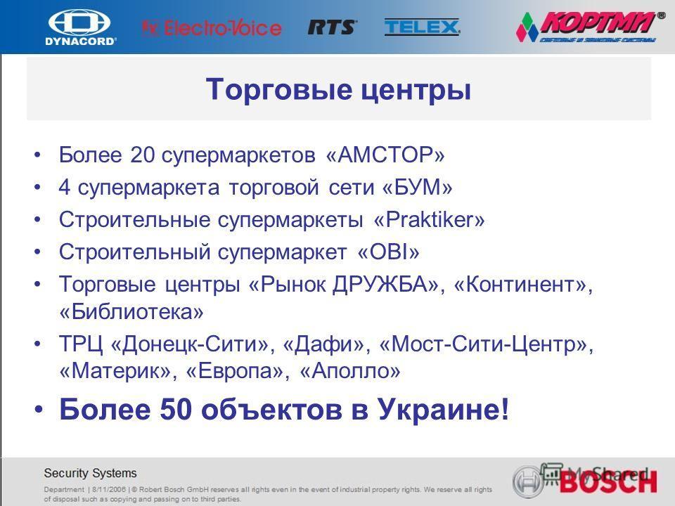 Более 20 супермаркетов «АМСТОР» 4 супермаркета торговой сети «БУМ» Строительные супермаркеты «Praktiker» Строительный супермаркет «OBI» Торговые центры «Рынок ДРУЖБА», «Континент», «Библиотека» ТРЦ «Донецк-Сити», «Дафи», «Мост-Сити-Центр», «Материк»,