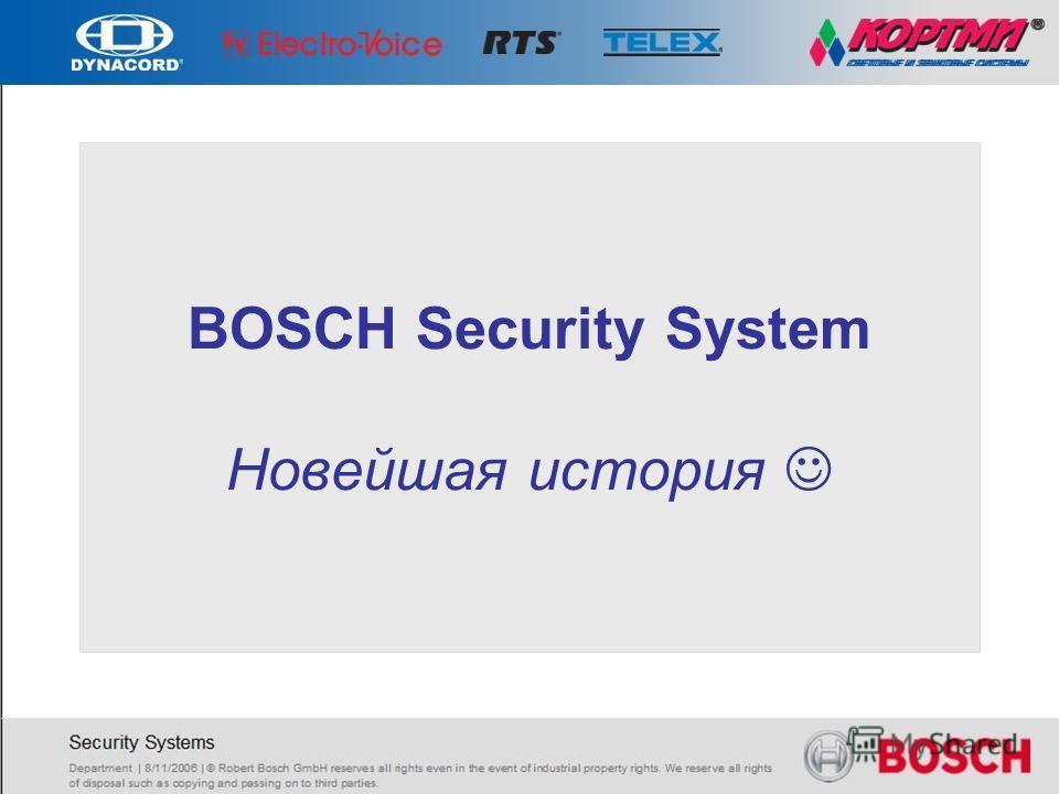 BOSСH Security System Новейшая история