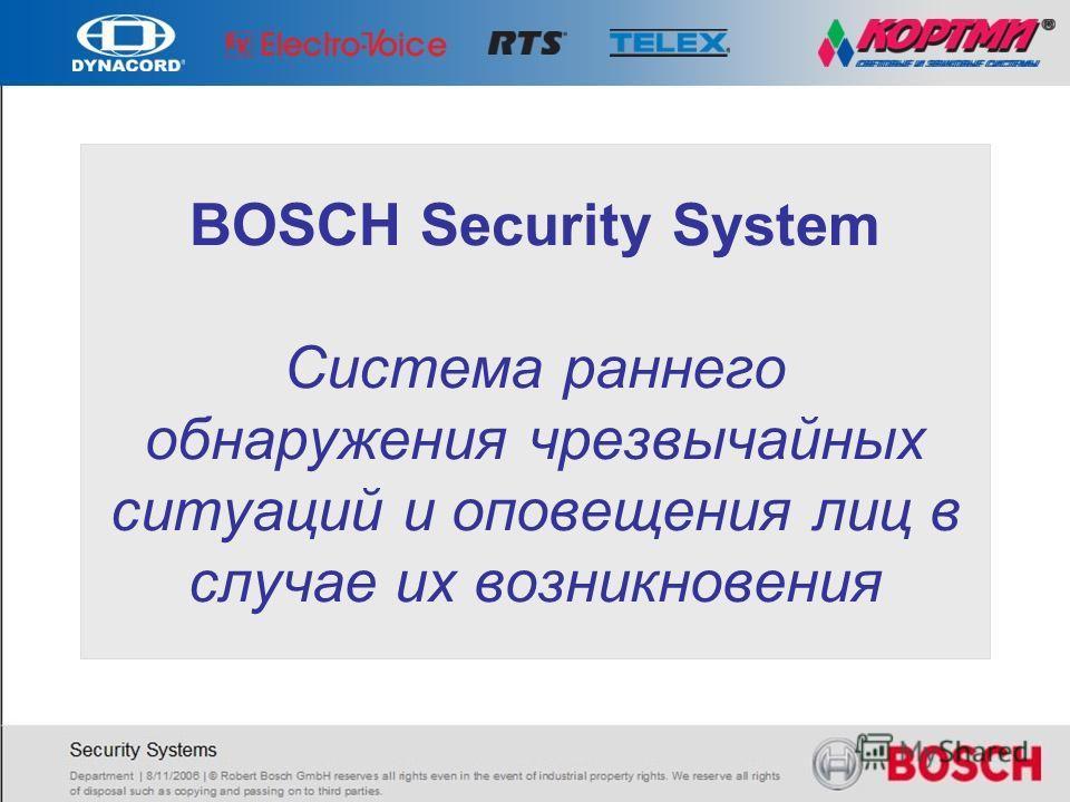BOSСH Security System Система раннего обнаружения чрезвычайных ситуаций и оповещения лиц в случае их возникновения