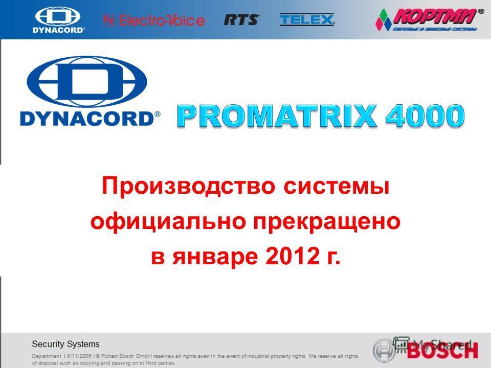 Производство системы официально прекращено в январе 2012 г.