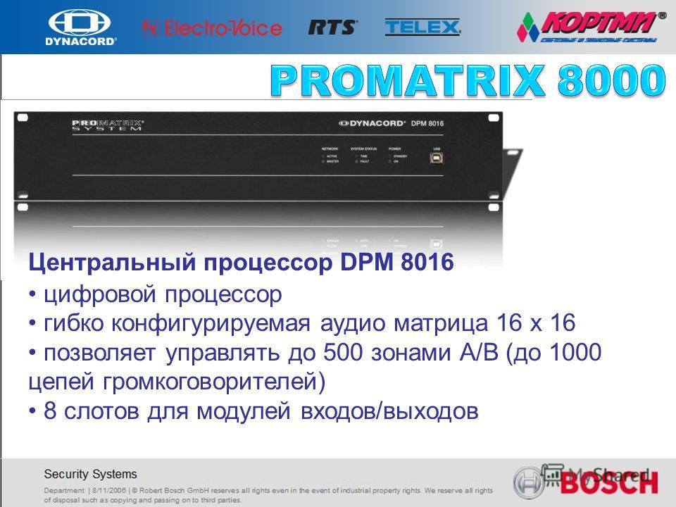 Центральный процессор DPM 8016 цифровой процессор гибко конфигурируемая аудио матрица 16 x 16 позволяет управлять до 500 зонами А/В (до 1000 цепей громкоговорителей) 8 слотов для модулей входов/выходов