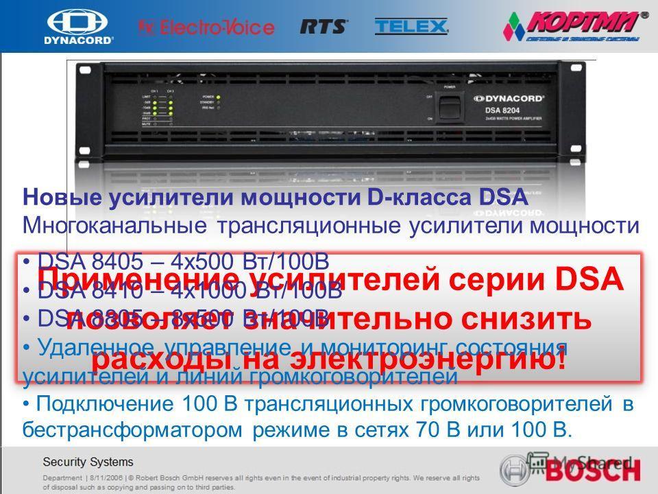 Применение усилителей серии DSA позволяет значительно снизить расходы на электроэнергию! Новые усилители мощности D-класса DSA Многоканальные трансляционные усилители мощности DSA 8405 – 4x500 Вт/100В DSA 8410 – 4x1000 Вт/100В DSA 8805 – 8x500 Вт/100