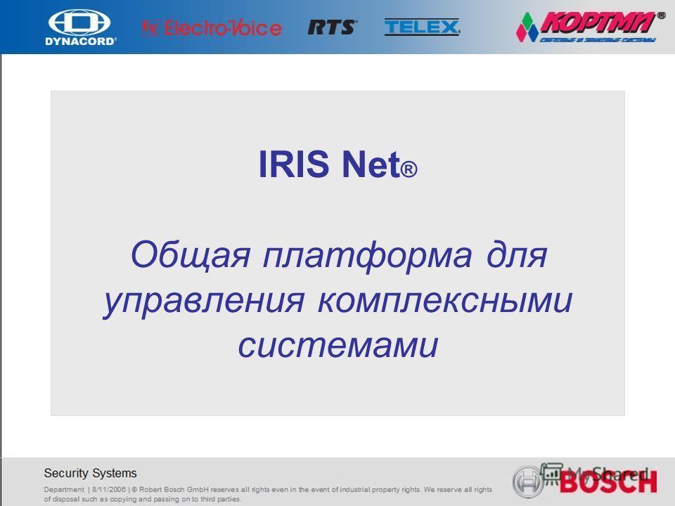IRIS Net ® Общая платформа для управления комплексными системами