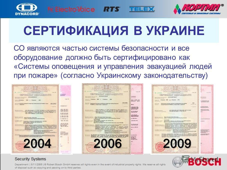 СО являются частью системы безопасности и все оборудование должно быть сертифицировано как «Системы оповещения и управления эвакуацией людей при пожаре» (согласно Украинскому законодательству) 200420062009 СЕРТИФИКАЦИЯ В УКРАИНЕ