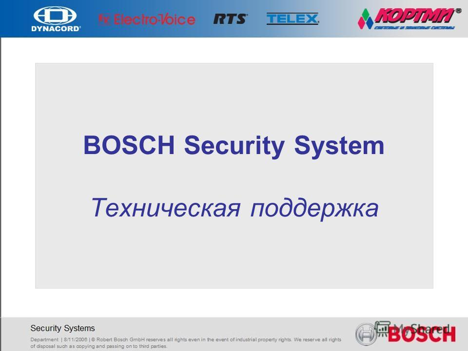 BOSСH Security System Техническая поддержка