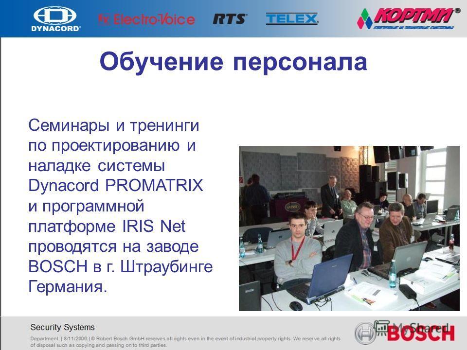 Cеминары и тренинги по проектированию и наладке системы Dynacord PROMATRIX и программной платформе IRIS Net проводятся на заводе BOSCH в г. Штраубинге Германия. Обучение персонала