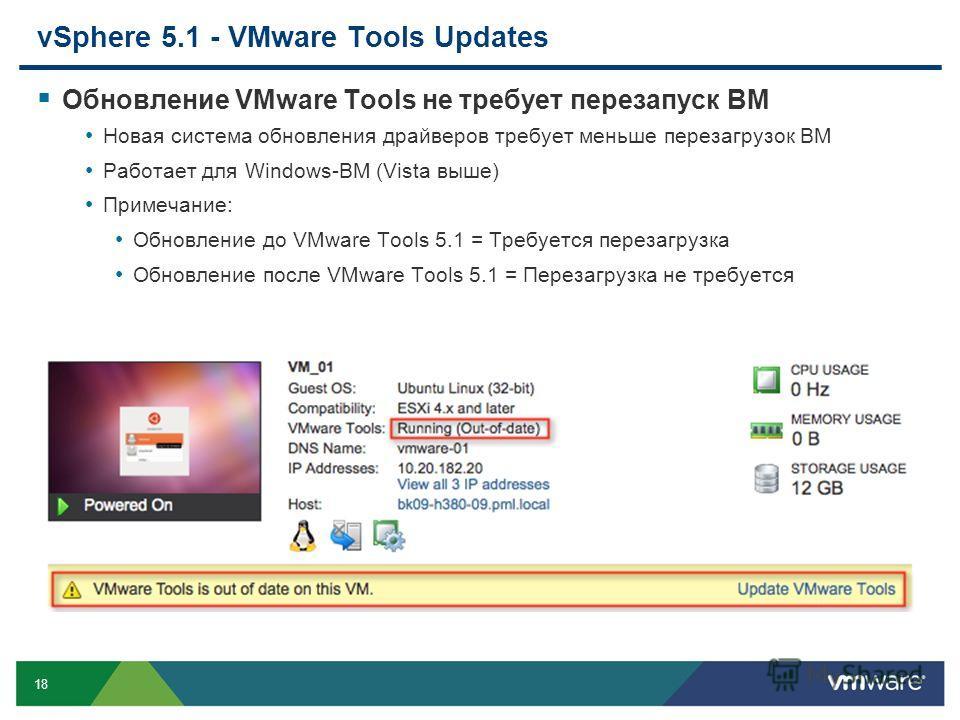 18 vSphere 5.1 - VMware Tools Updates Обновление VMware Tools не требует перезапуск ВМ Новая система обновления драйверов требует меньше перезагрузок ВМ Работает для Windows-ВМ (Vista выше) Примечание: Обновление до VMware Tools 5.1 = Требуется перез
