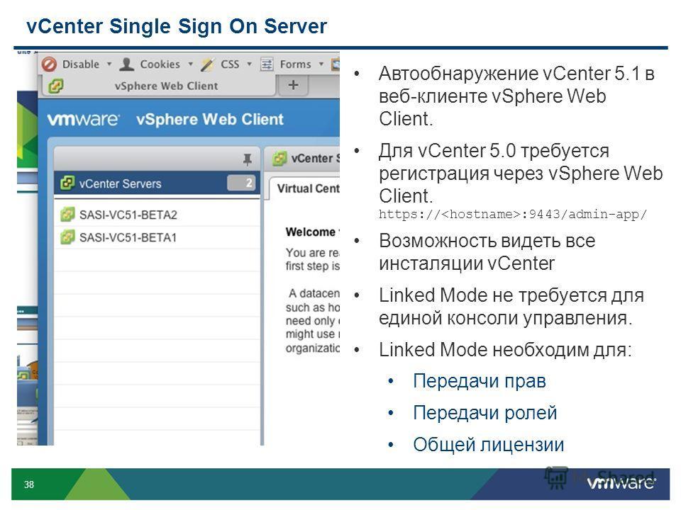 38 vCenter Single Sign On Server Автообнаружение vCenter 5.1 в веб-клиенте vSphere Web Client. Для vCenter 5.0 требуется регистрация через vSphere Web Client. https:// :9443/admin-app/ Возможность видеть все инсталяции vCenter Linked Mode не требуетс