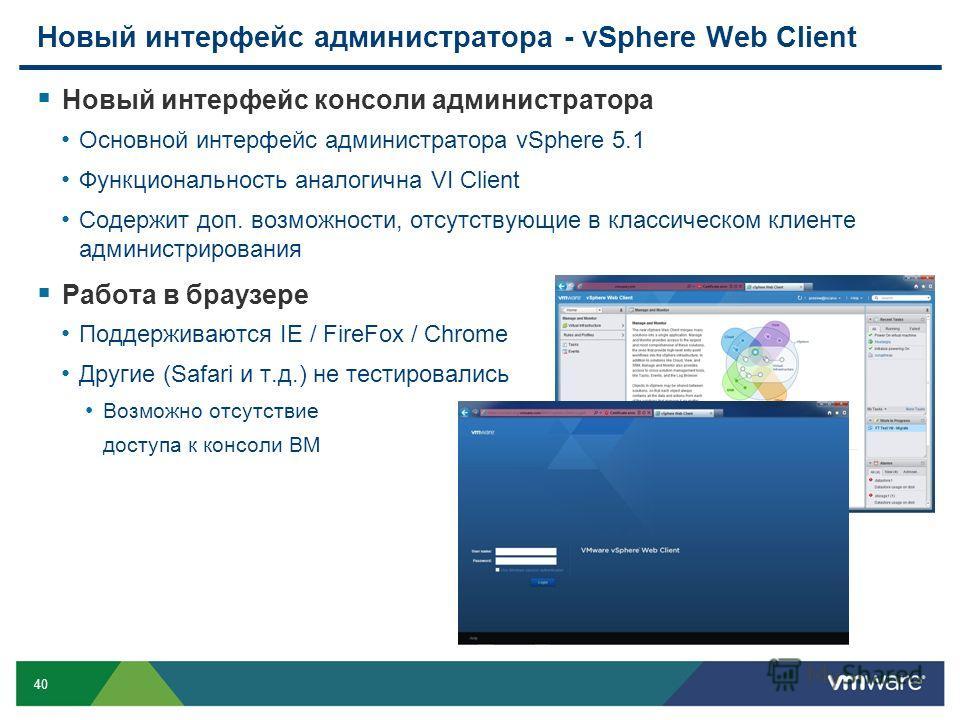 40 Новый интерфейс администратора - vSphere Web Client Новый интерфейс консоли администратора Основной интерфейс администратора vSphere 5.1 Функциональность аналогична VI Client Содержит доп. возможности, отсутствующие в классическом клиенте админист
