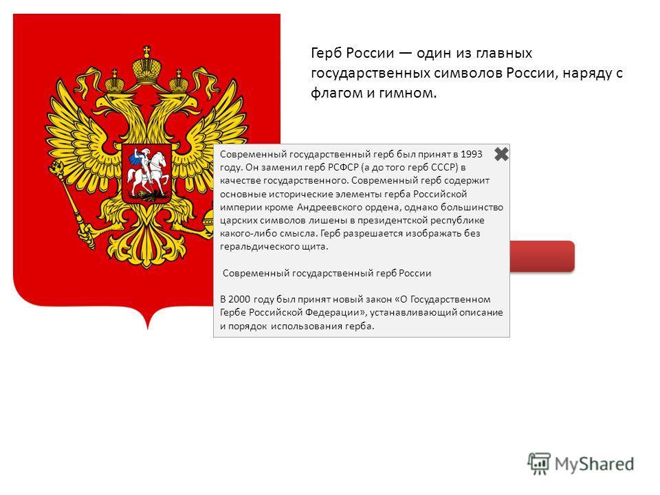 Герб России один из главных государственных символов России, наряду с флагом и гимном. Справка Современный государственный герб был принят в 1993 году. Он заменил герб РСФСР (а до того герб СССР) в качестве государственного. Современный герб содержит