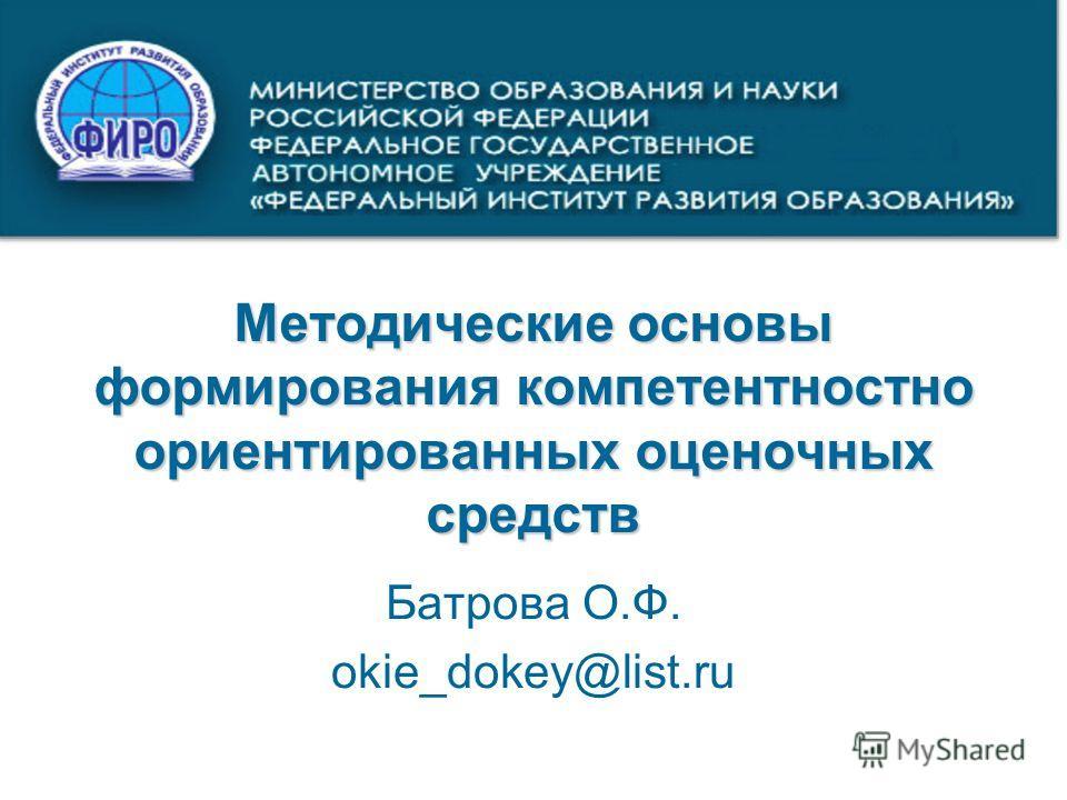 Методические основы формирования компетентностно ориентированных оценочных средств Батрова О.Ф. okie_dokey@list.ru