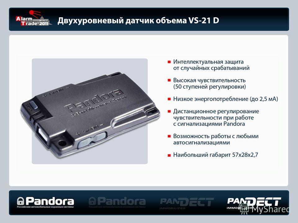 Цифровой обходчик иммобилайзера Pandora DI-03 -Работа с ключами всех типов и размеров -Управление по цифровому каналу -Интегрированный источник питания 3,3 В -Работа с системами Keyless, Smart Entry, Intelligent Key
