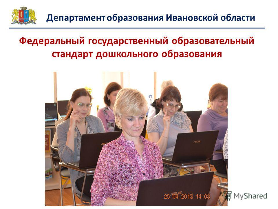 Департамент образования Ивановской области Федеральный государственный образовательный стандарт дошкольного образования