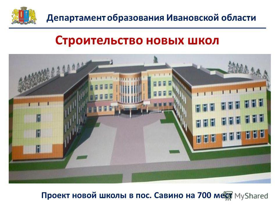Департамент образования Ивановской области Строительство новых школ Проект новой школы в пос. Савино на 700 мест