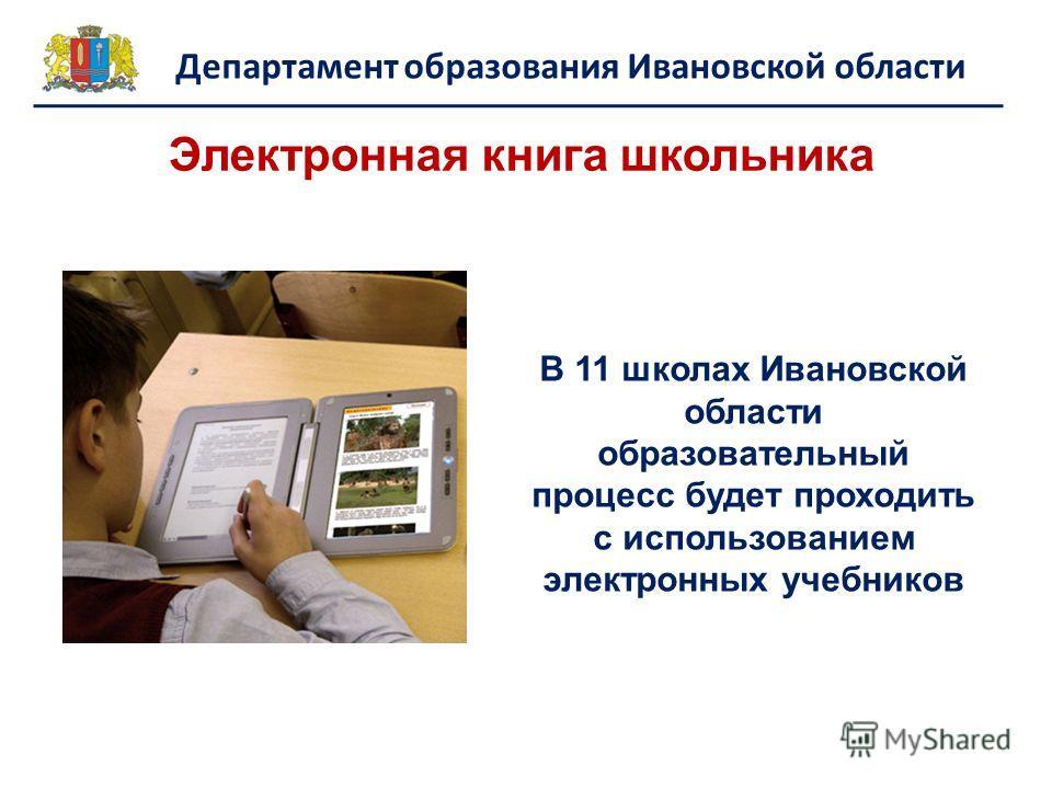 Департамент образования Ивановской области Электронная книга школьника В 11 школах Ивановской области образовательный процесс будет проходить с использованием электронных учебников