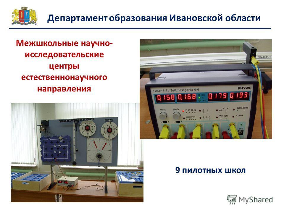 Департамент образования Ивановской области Межшкольные научно- исследовательские центры естественнонаучного направления 9 пилотных школ