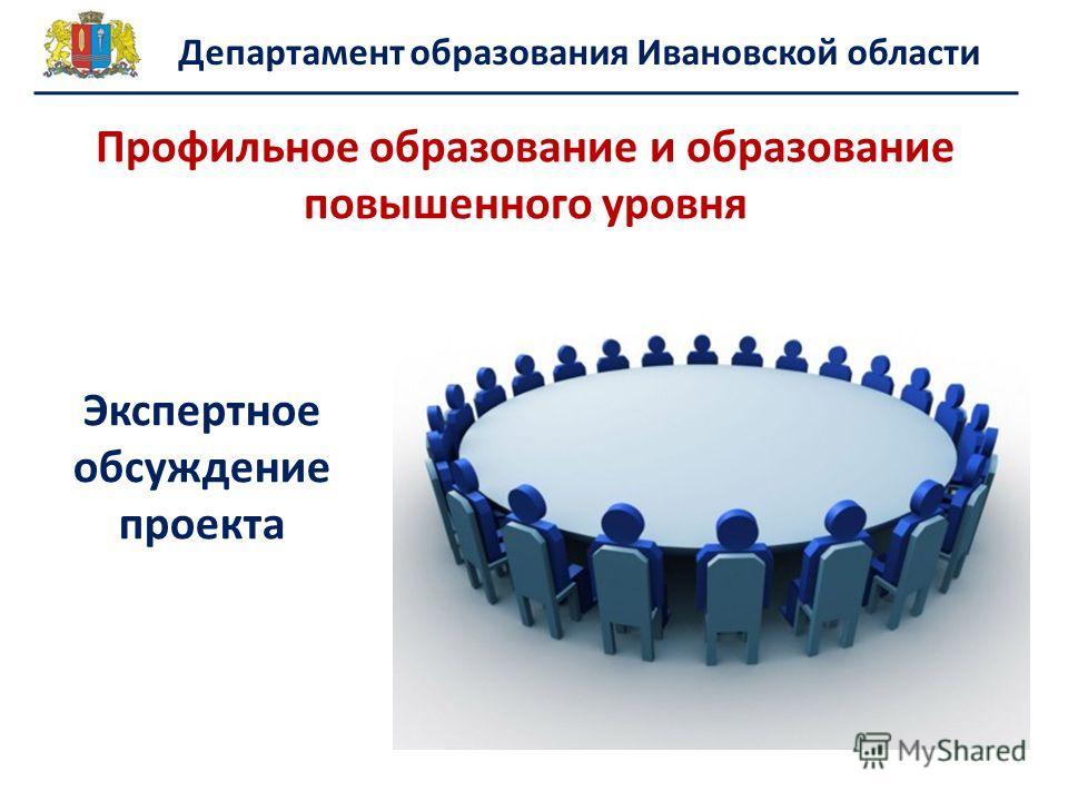Профильное образование и образование повышенного уровня Экспертное обсуждение проекта