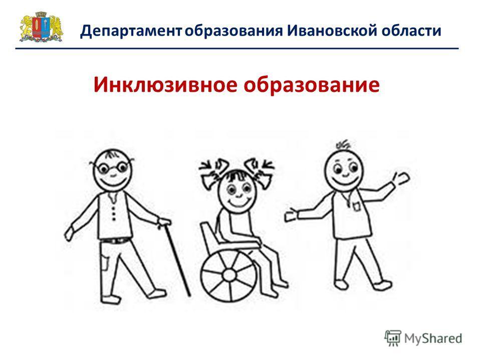 Департамент образования Ивановской области Инклюзивное образование