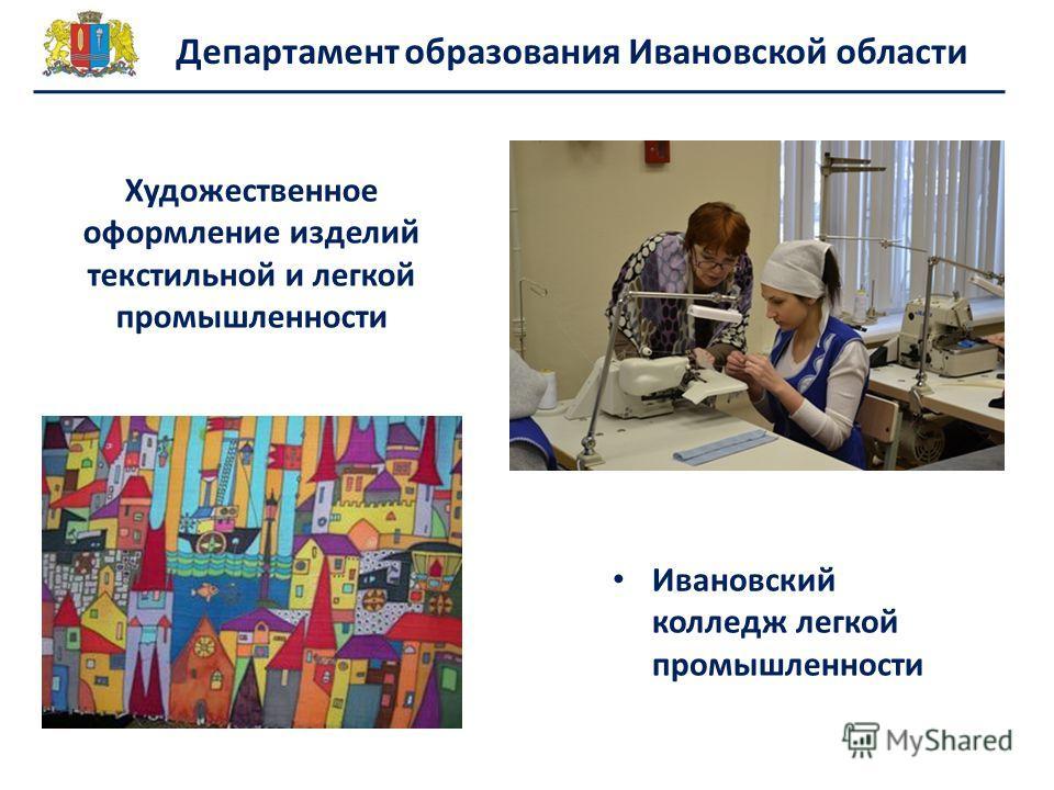 Ивановский колледж легкой промышленности Департамент образования Ивановской области Художественное оформление изделий текстильной и легкой промышленности
