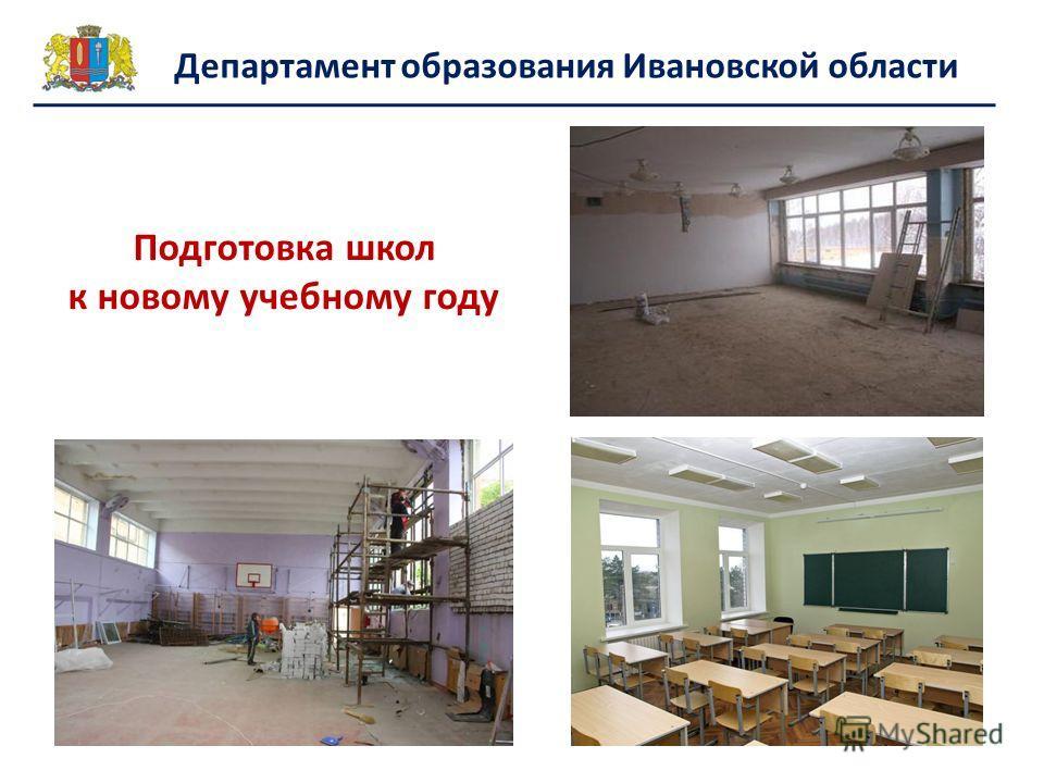 Департамент образования Ивановской области Подготовка школ к новому учебному году