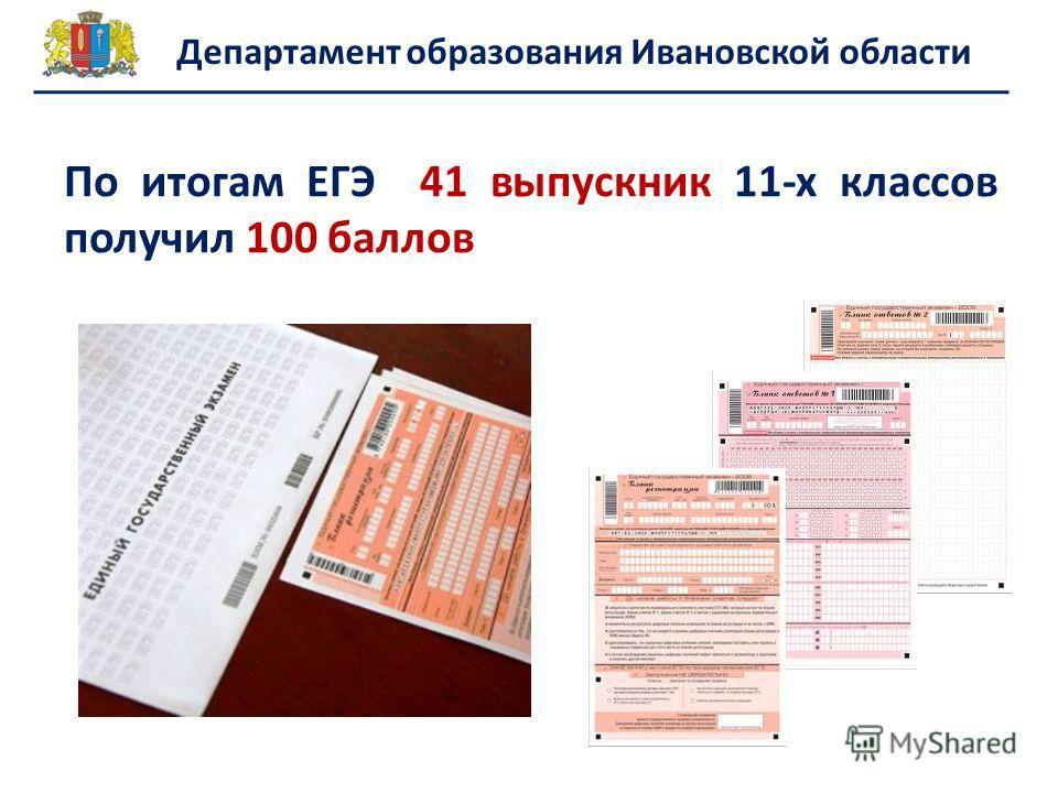 По итогам ЕГЭ 41 выпускник 11-х классов получил 100 баллов Департамент образования Ивановской области