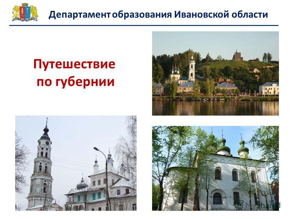 Департамент образования Ивановской области Путешествие по губернии