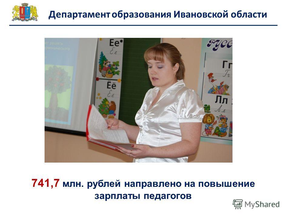 Департамент образования Ивановской области 741,7 млн. рублей направлено на повышение зарплаты педагогов