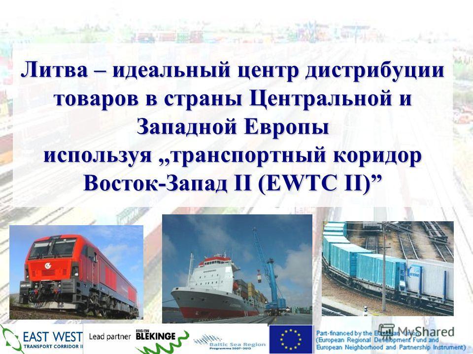 Литва – идеальный центр дистрибуции товаров в страны Центральной и Западной Европы используя,,транспортный коридор Восток-Запад II (EWTC II) 2011