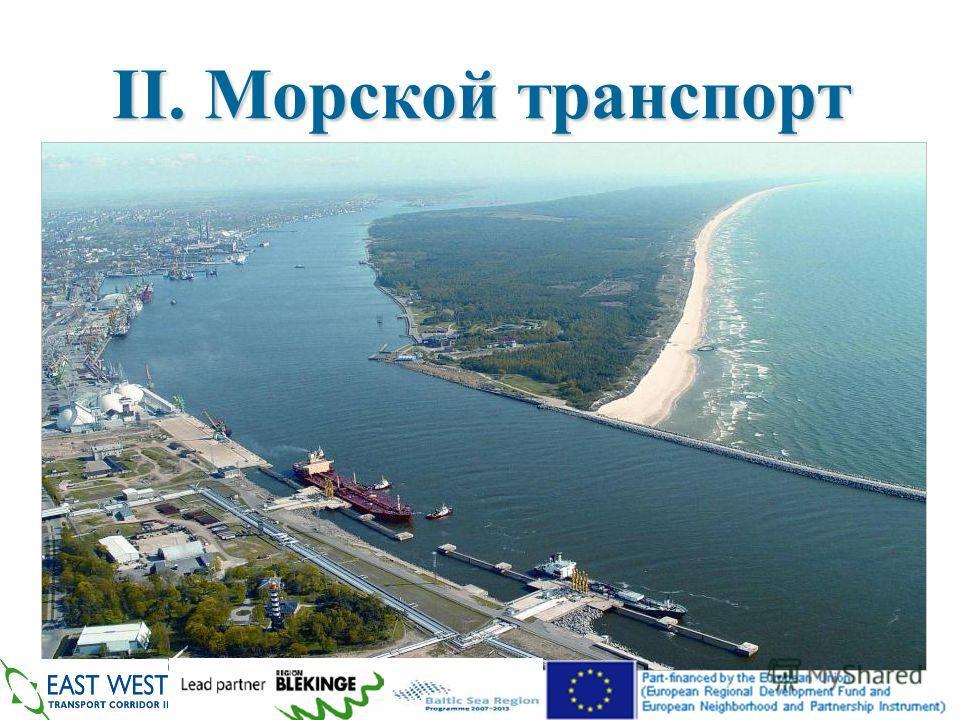 II. Морской транспорт