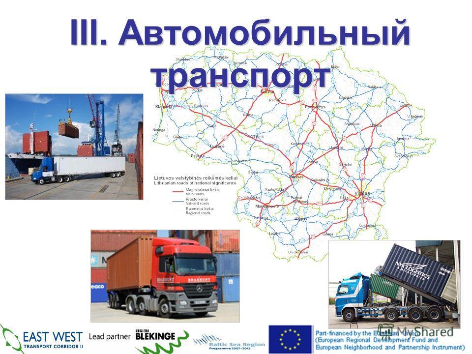 III. Автомобильный транспорт