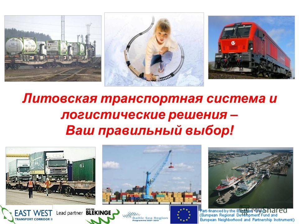 Литовская транспортная система и логистические решения – ! Ваш правильный выбор!