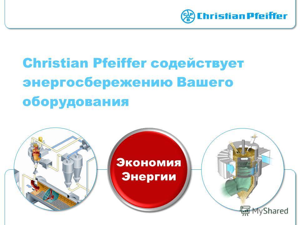 Экономия Энергии Christian Pfeiffer содействует энергосбережению Вашего оборудования