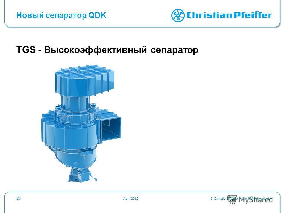 © Christian Pfeiffer Maschinenfabrik GmbH23April 2012 Новый сепаратор QDK TGS - Высокоэффективный сепаратор