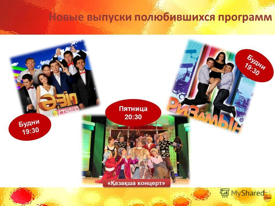 Будни 19:30 Пятница 20:30 Новые выпуски полюбившихся программ «Қазақша концерт»