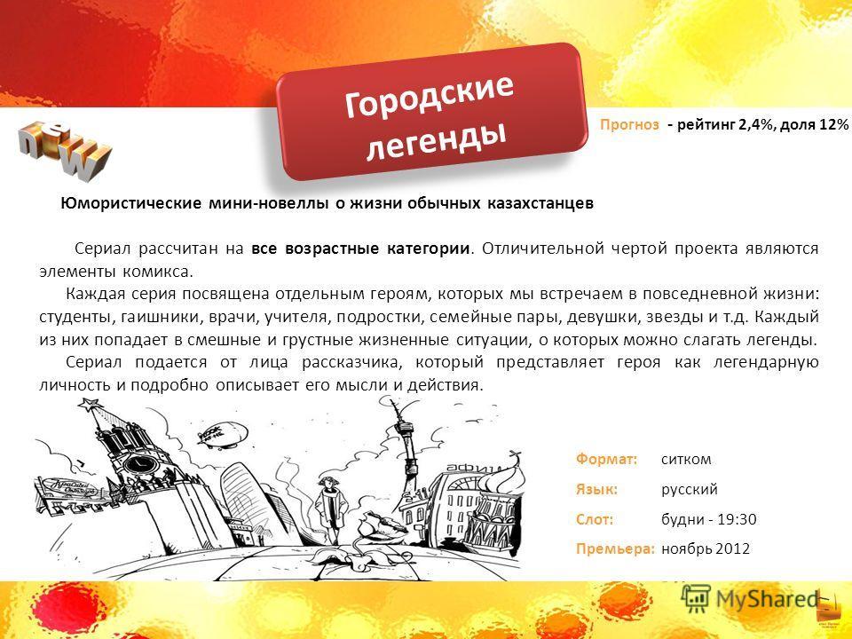 Юмористические мини-новеллы о жизни обычных казахстанцев Сериал рассчитан на все возрастные категории. Отличительной чертой проекта являются элементы комикса. Каждая серия посвящена отдельным героям, которых мы встречаем в повседневной жизни: студент
