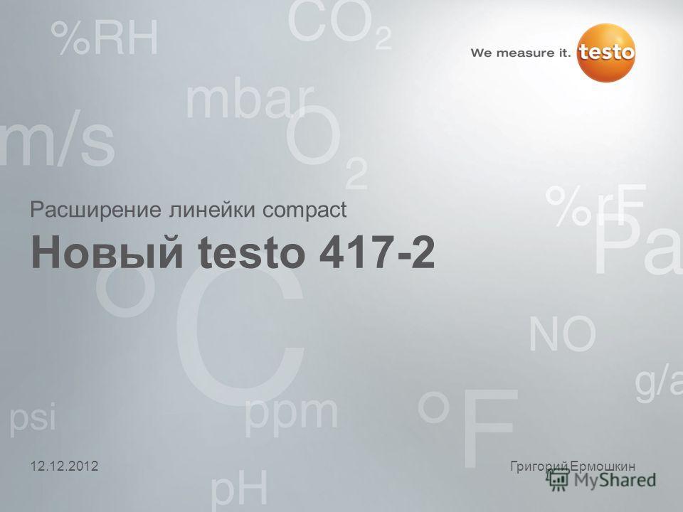 Новый testo 417-2 Расширение линейки compact 12.12.2012Григорий Ермошкин