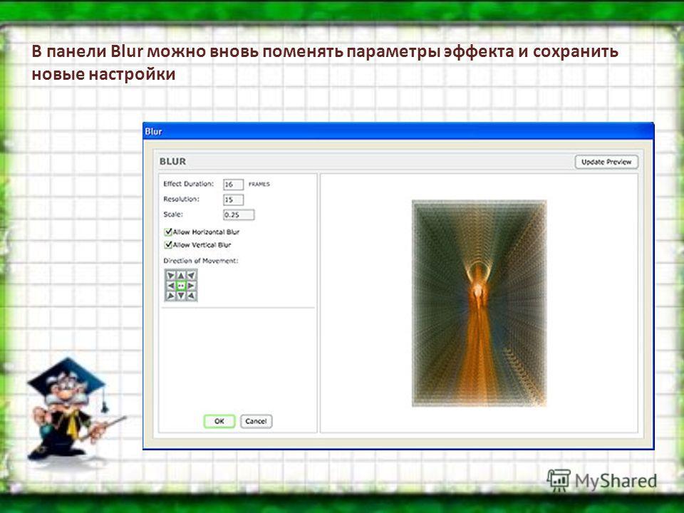 В панели Blur можно вновь поменять параметры эффекта и сохранить новые настройки